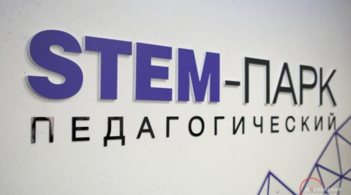 «ПЕДАГОГИЧЕСКИЙ STEM-ПАРК» — новый формат партнерского взаимодействия системы образования и бизнеса