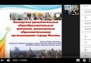 Вебинар «Особенности разработки и реализации дополнительных общеразвивающих программ»