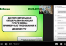 Вебинар «Дополнительная общеразвивающая программа — примерные требования к документу»