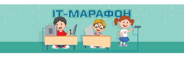 Конкурс IT-марафон