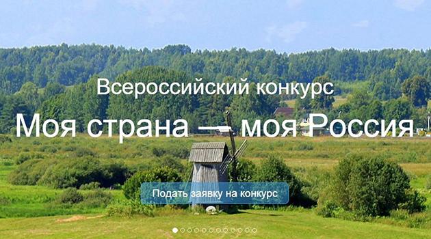 моя страна моя россия