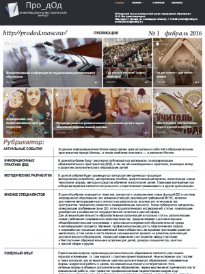 http://prodod.moscow/wp-content/uploads/2018/01/prodod1-300x400.png