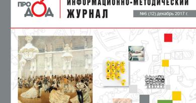 Про ДОД №6 2017