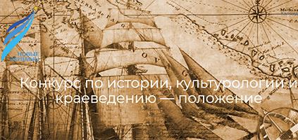 Конкурс по истории, культурологии и краеведению