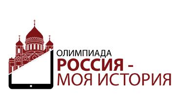 Московская культурно-историческая олимпиада «Россия – Моя история»