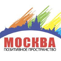 Москва позитивное пространство