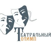 Театральный олимп