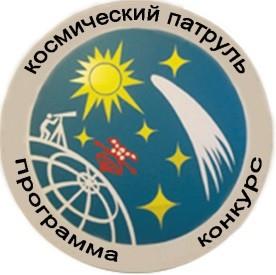 Конкурс по астрономии и космонавтике «Космический патруль»