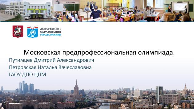 Московская предпрофессиональная олимпиада