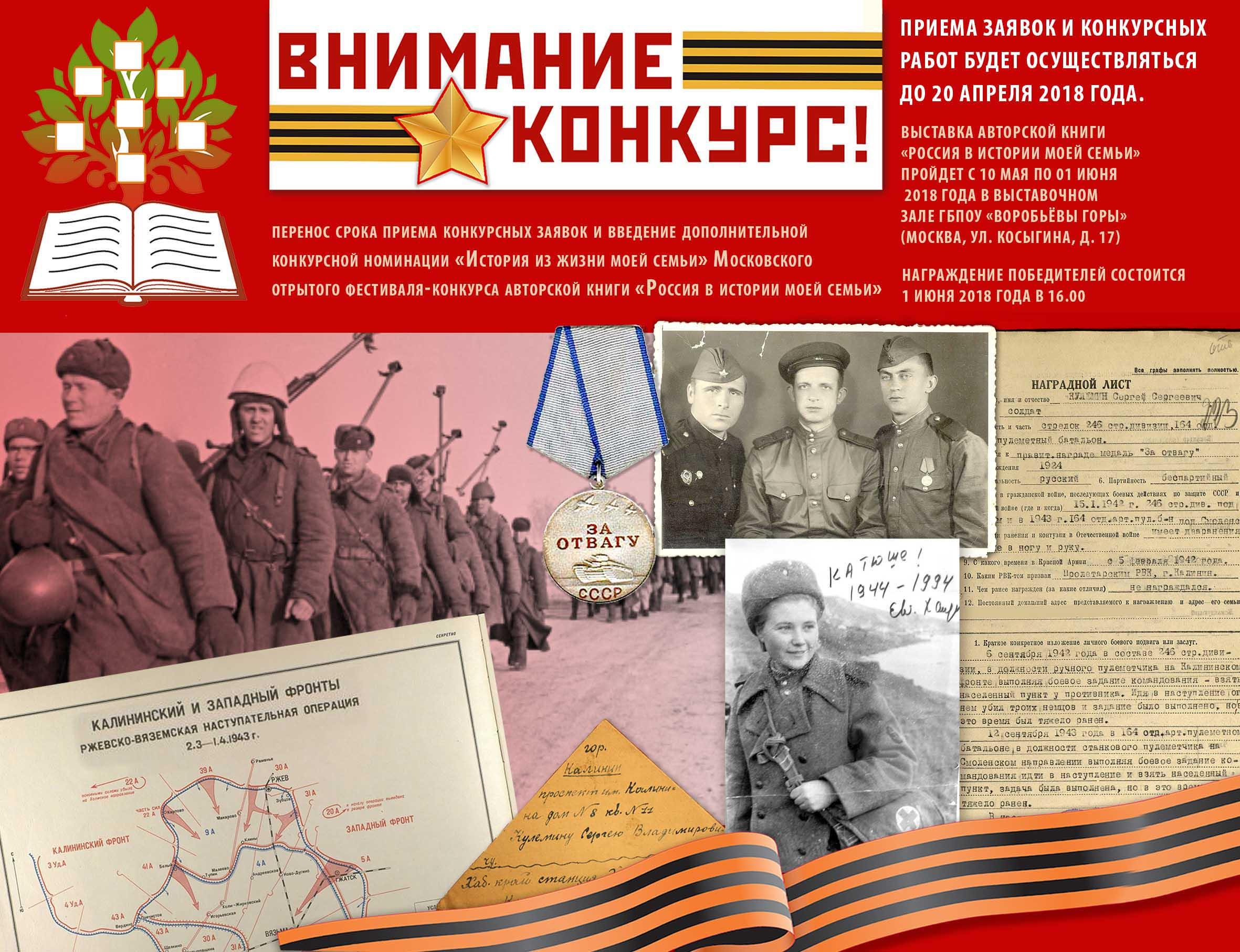 Россия в истории моей семьи