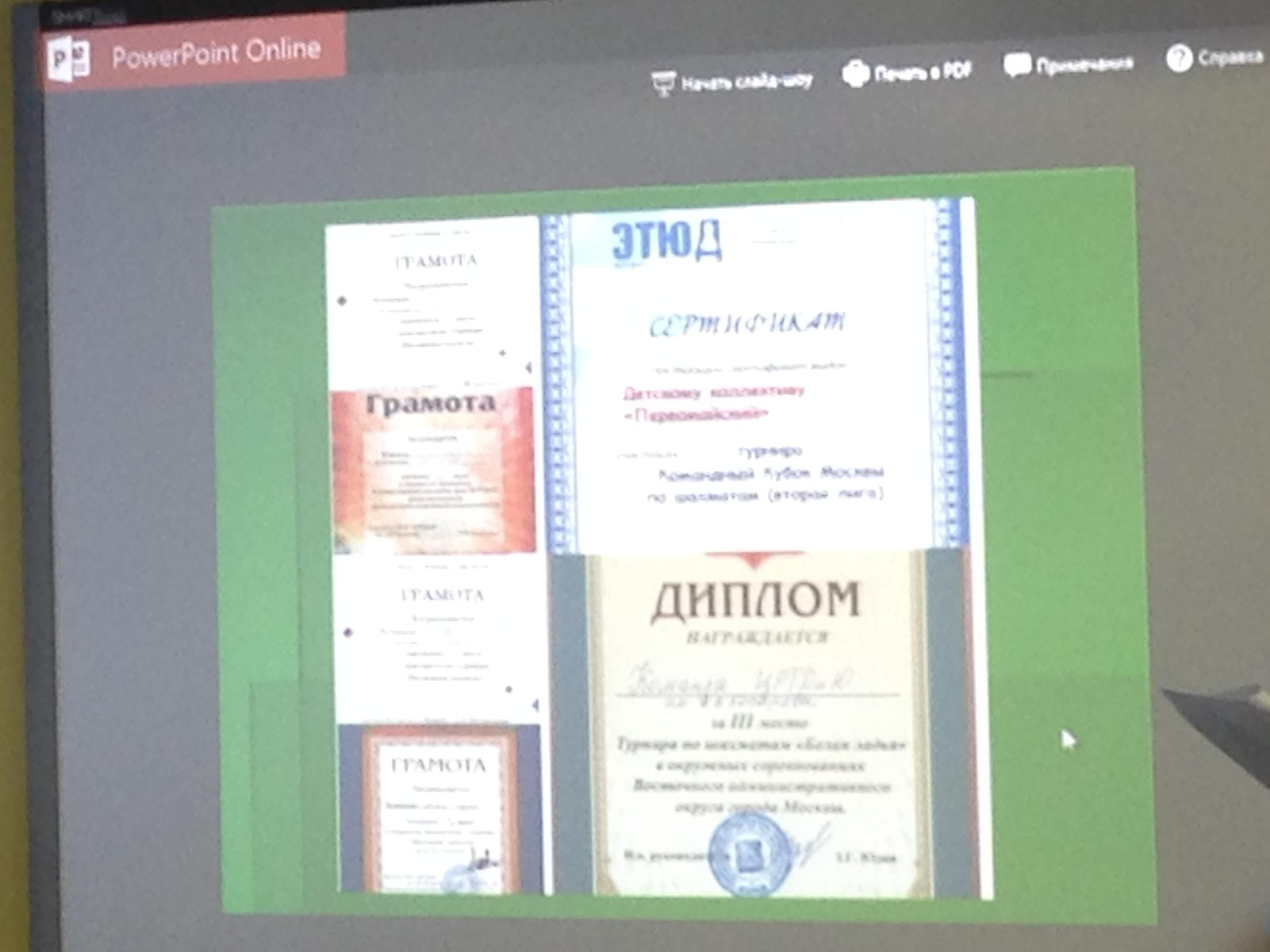 Педагог года Москвы-2018