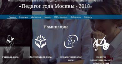 Учитель года Москвы-2018