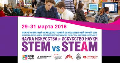 Наука искусства и искусство науки. STEM vs STEAM