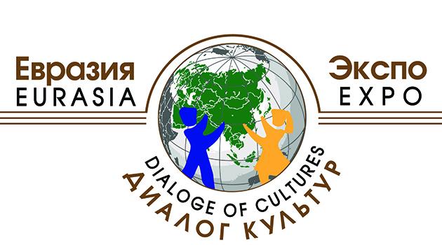 ЕВРАЗИЯ-ЭКСПО: Диалог культур-2018