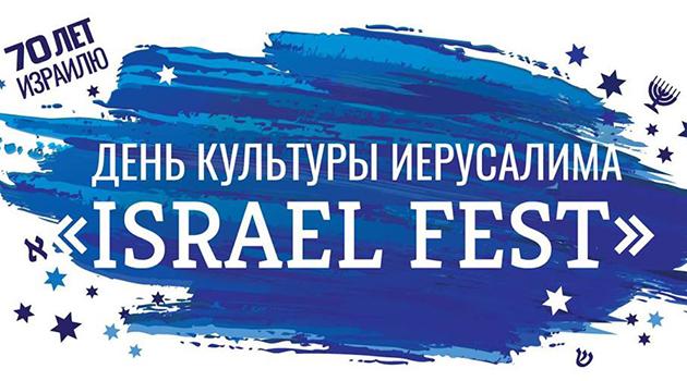 ДЕНЬ КУЛЬТУРЫ ИЕРУСАЛИМА «ISRAEL FEST»