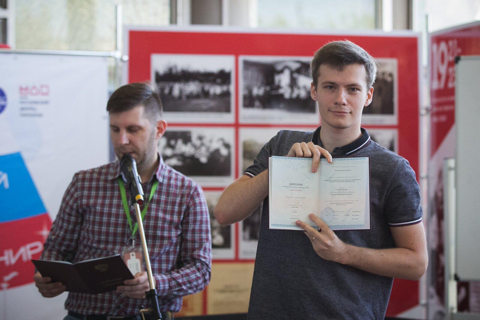 Педагоги Центра технического образования получили дипломы о профессиональной переподготовке, 1 июня 2018