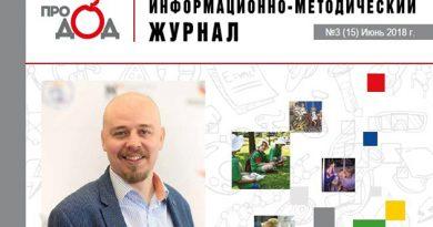Про_ДОД