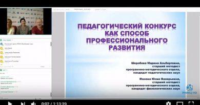 Вебинар «Педагогический конкурс как способ профессионального развития»