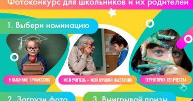 школа без границ