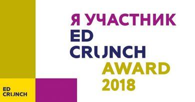 EdCrunchAward OOC – 2018