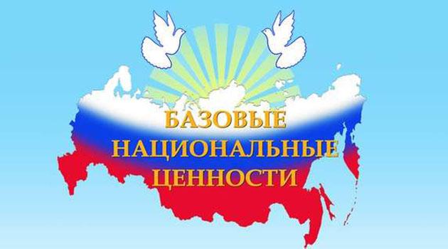 базовые национальные ценности