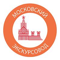 Московский экскурсовод