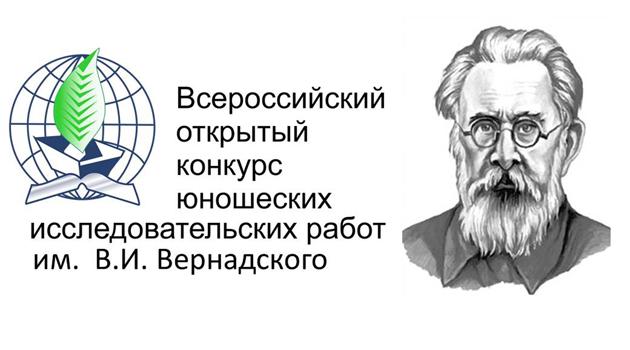 конкурс В.И. Вернадского