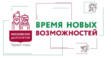 Вебинар «Особенности разработки и реализации дополнительных общеразвивающих программ для взрослых (на примере пилотного проекта мэра города Москвы «Московское долголетие»)»