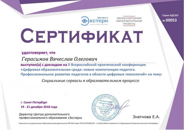 """Сертификат """"Цифровая образовательная среда"""""""