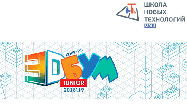 3D БУМ Junior