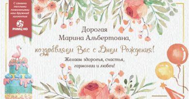 Уважаемая Марина Альбертовна, команда РНМЦ поздравляет Вас с Днем Рождения!