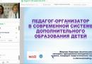 """Вебинар """"Педагог-организатор в современной системе дополнительного образования детей"""""""