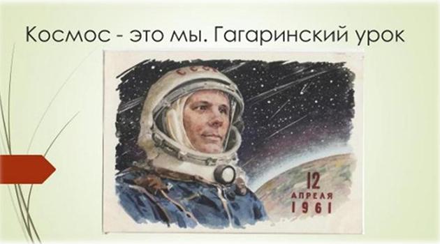 Космос – это мы