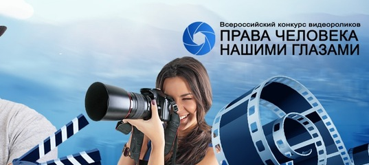 Всероссийский конкурс для старшеклассников и студентов «Права человека нашими глазами»