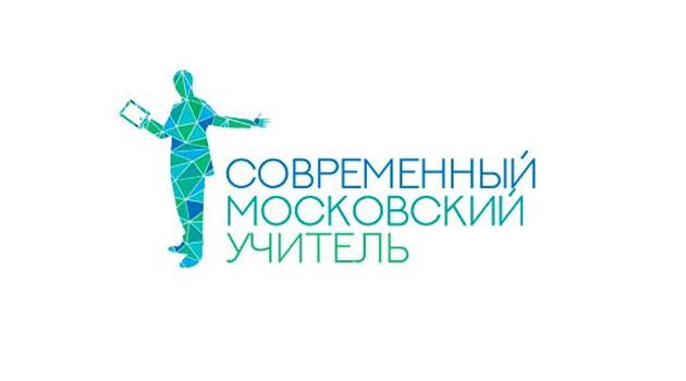 Современный московский учитель
