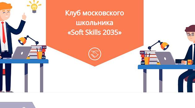 Soft Skills 2035