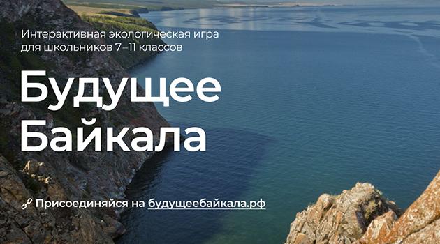 Будущее Байкала