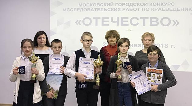 Московский городской конкурс исследовательских краеведческих работ «Отечество»