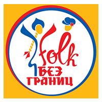FOLK БЕЗ ГРАНИЦ