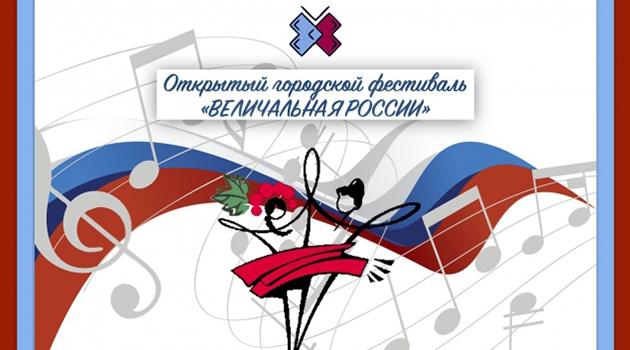 Величальная Россия