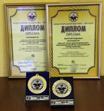 Золотые медали победителя конкурсов «Лучшая образовательная организация года» в рамках Кузбасского образовательного форума-2017 и 2018