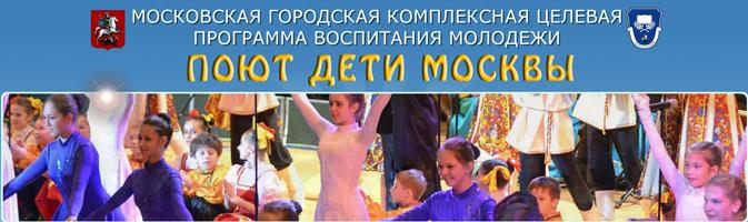 Поют дети москвы