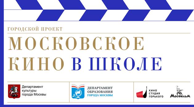 Московское кино вшколе