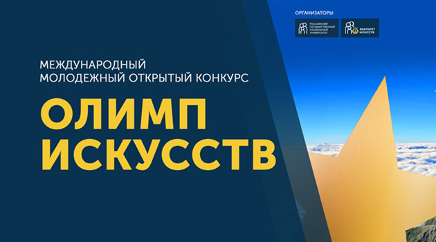 Олимп искусств РГСУ