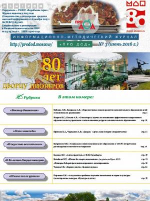 https://prodod.moscow/wp-content/uploads/2018/01/3-2016-300x400.jpg