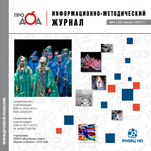 https://prodod.moscow/wp-content/uploads/2018/01/4-2017-300x300.png