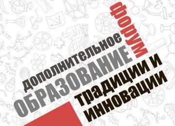 Форум дополнительное образование