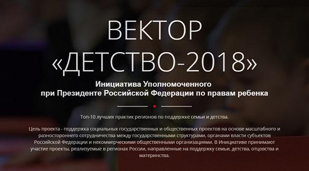Вектор детство 2018
