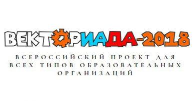 ВЕКТОРИАДА-2018