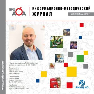 https://prodod.moscow/wp-content/uploads/2018/07/3-2018-300x300.jpg